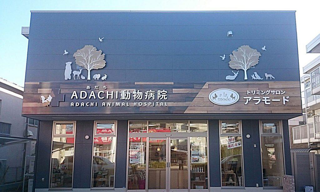 ADACHI動物病院外観