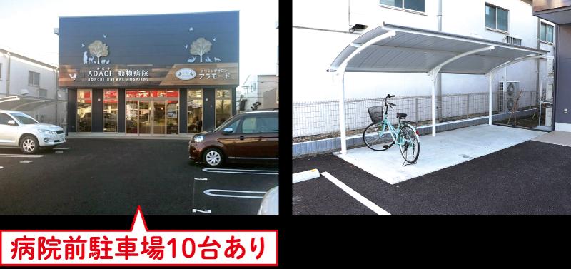 駐車場/10台駐車可/駐輪場あり